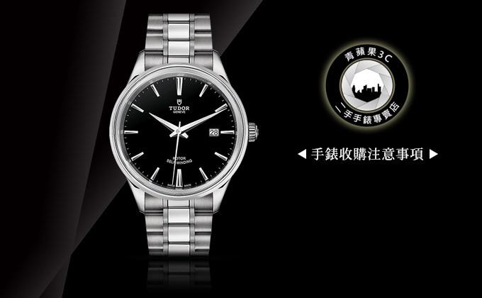 二手錶買賣 手錶品牌等級分類 買錯手錶怎麼辦 如何賣掉中古手錶