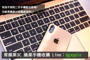 iPhone XS Max 收購-蘋果手機回收收購-Line:@gapple