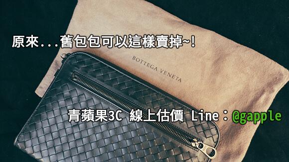 收購包包-青蘋果3c說明如何買賣您的二手名牌包