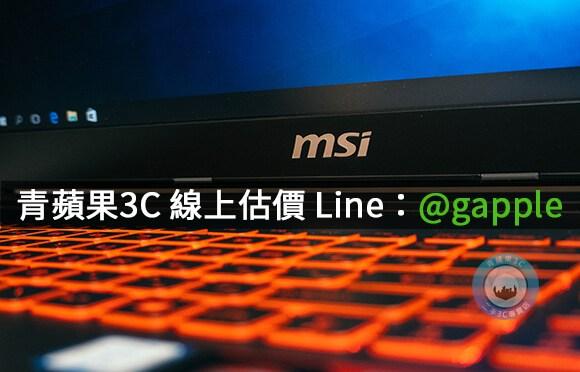 收購筆電-MSI P75 Creator收購-推薦青蘋果3c