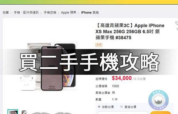 購買二手機該注意什麼?
