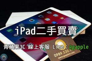 買平板電腦的懶人包重點注意-ipad二手買賣-青蘋果3c