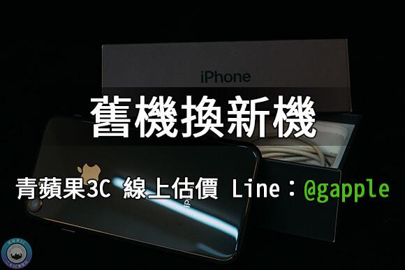 舊機換新機iphone-線上算出您的iPhone還能折抵多少-青蘋果3c