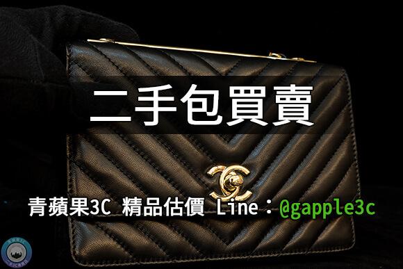 二手包收購-青蘋果精品線上估價LineID:@gapple3c