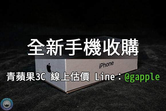 全新手機收購-手機換現金-推薦青蘋果3c