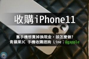 iphone現金收購-iphone 11 Pro還可以收購多少?-青蘋果3c