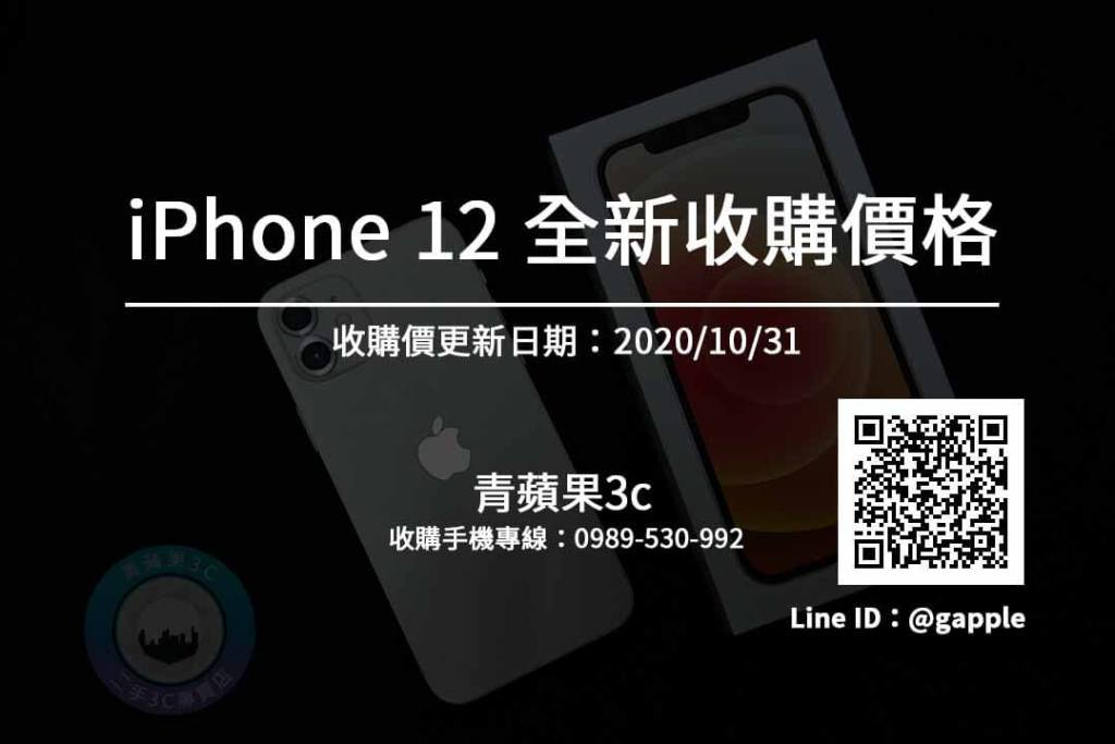 iphone12收購