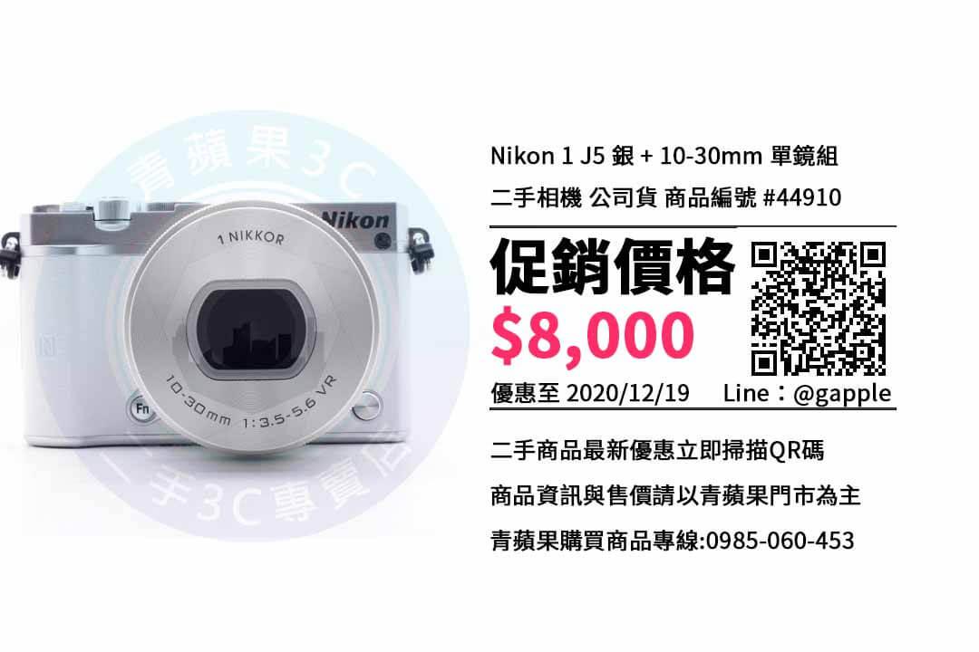 台中買Nikon 1 J5