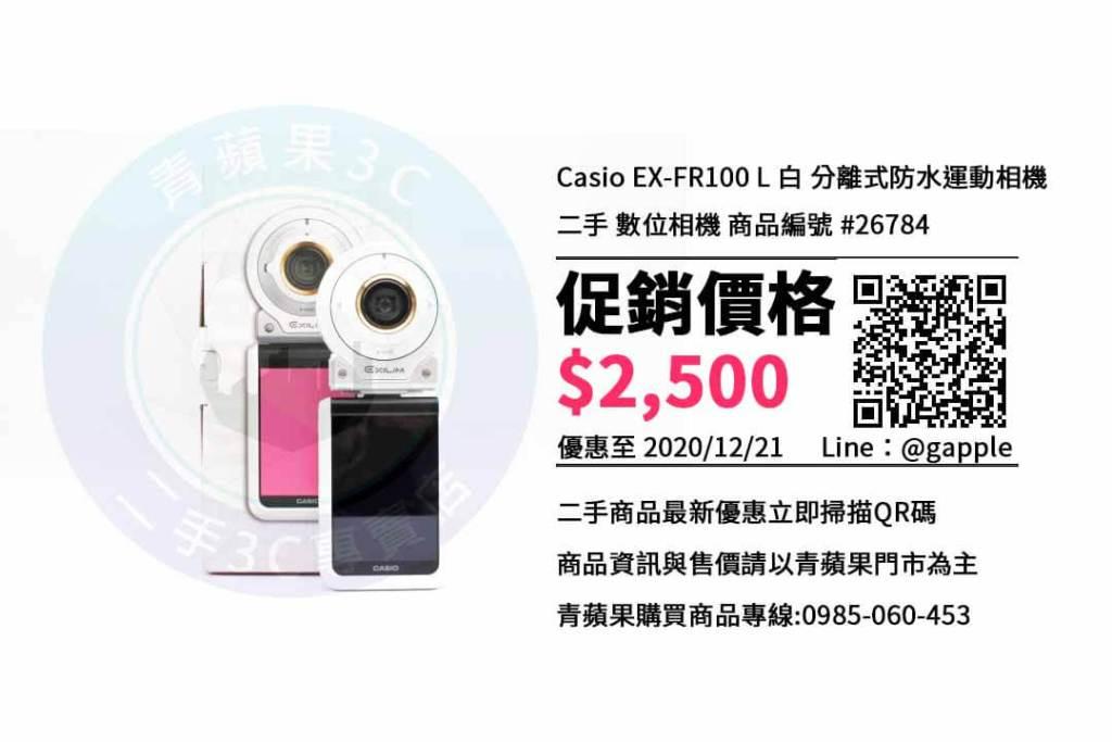 台南買FR100