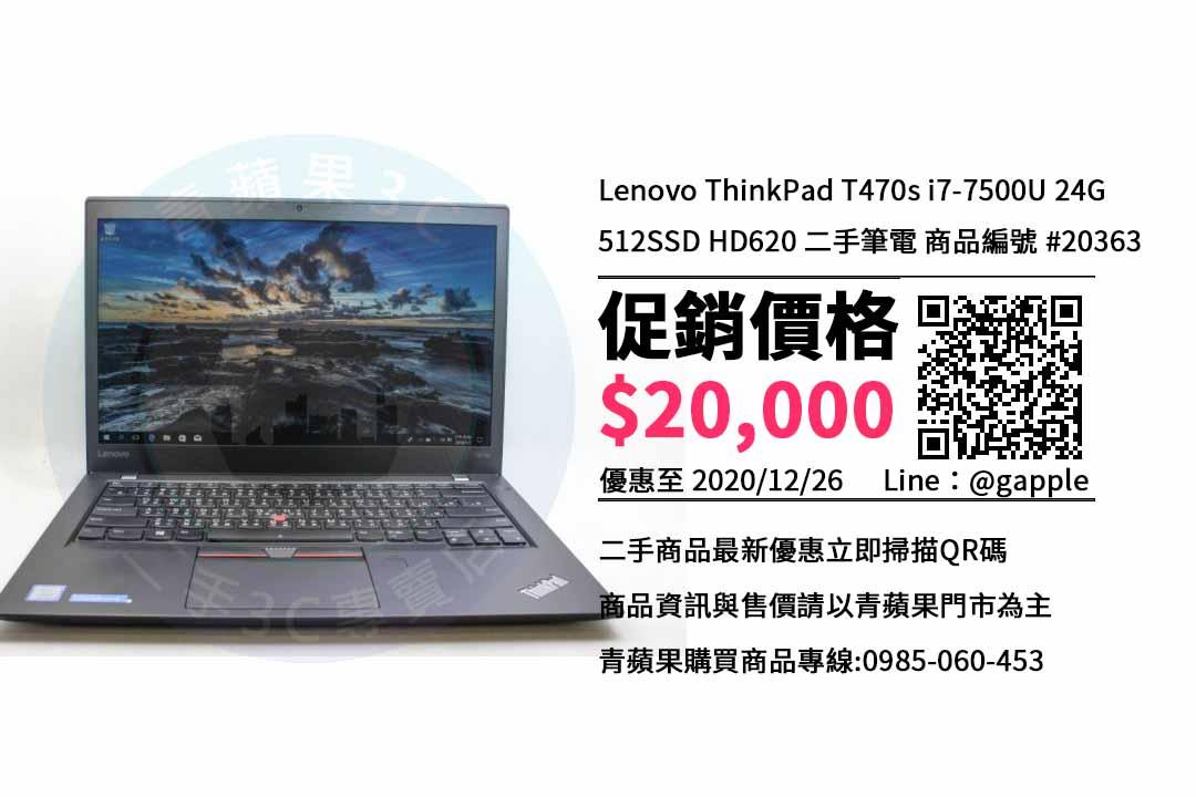 台南買Lenovo ThinkPad T470s 二手筆電