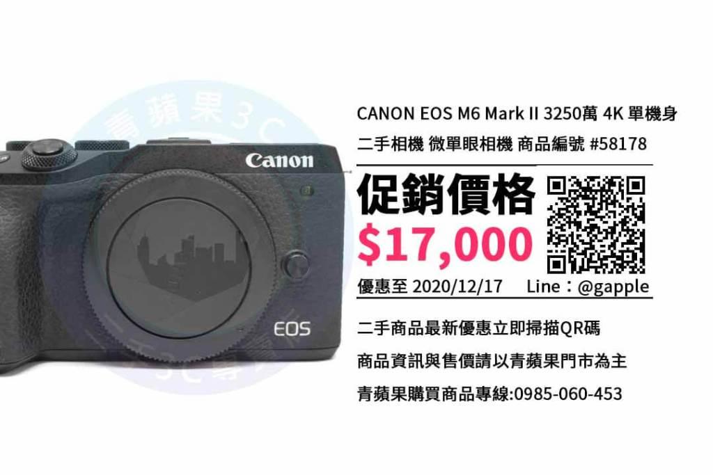 巨蛋買Canon相機