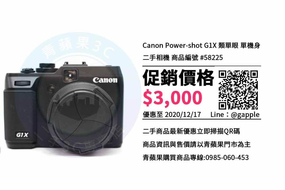 巨蛋買Canon Power-shot G1X