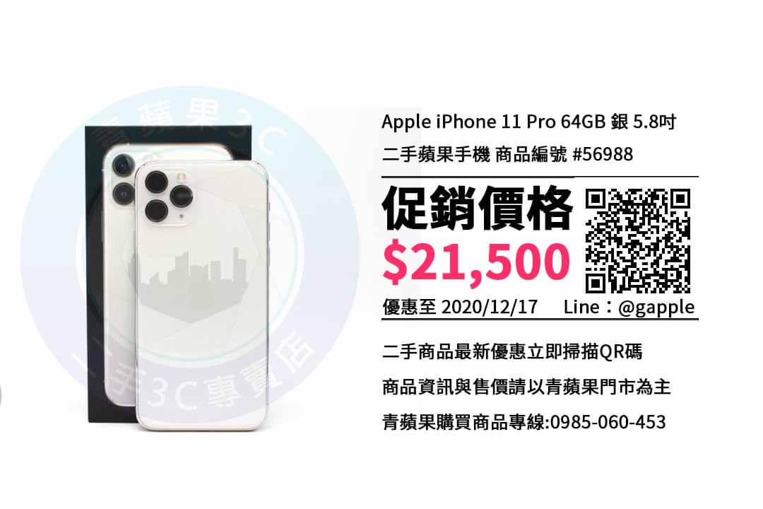 巨蛋買iPhone 11 Pro