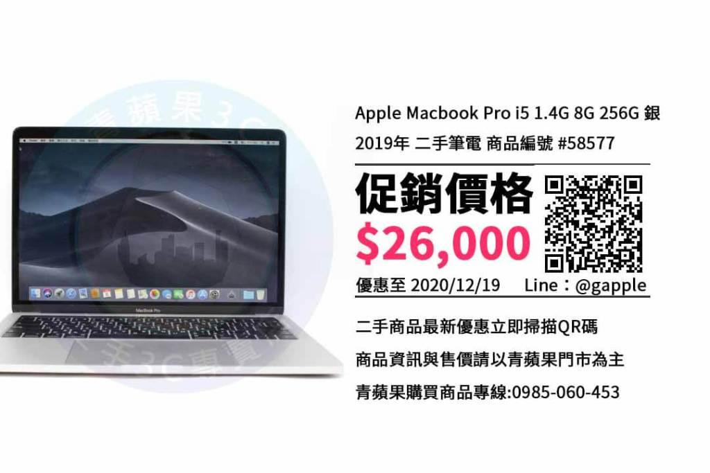 高雄買Macbook Pro