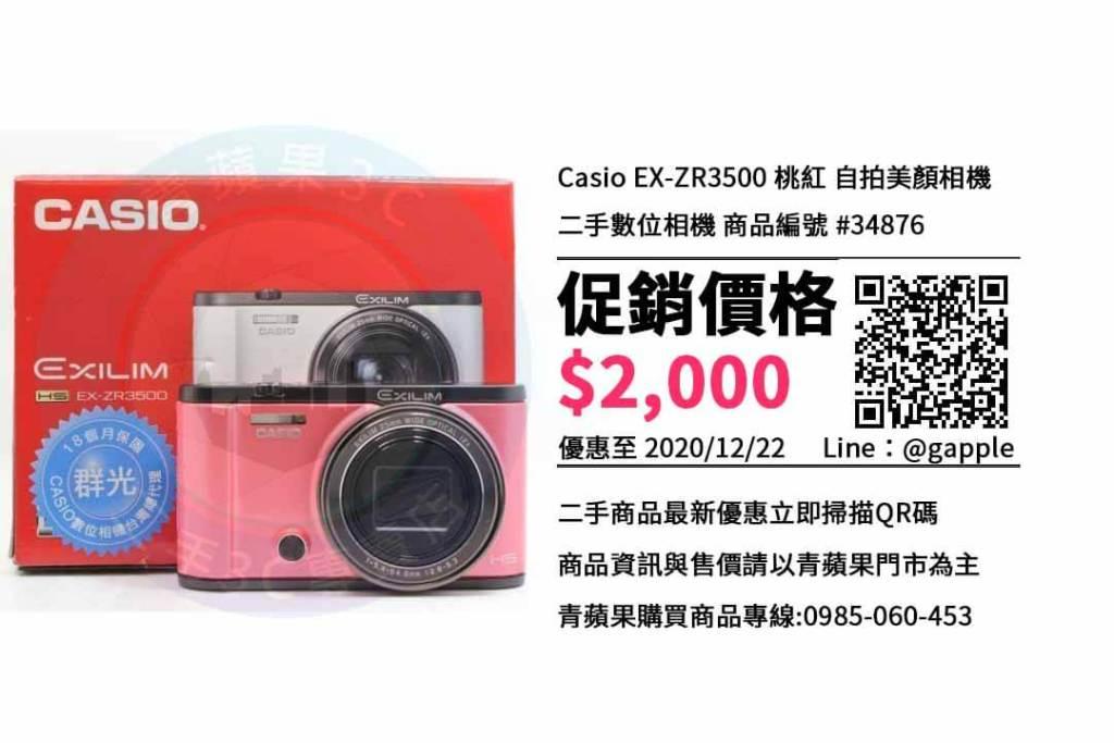 高雄買ZR3500