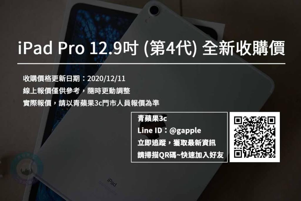 ipad pro 12.9吋 第4代 全新收購價格