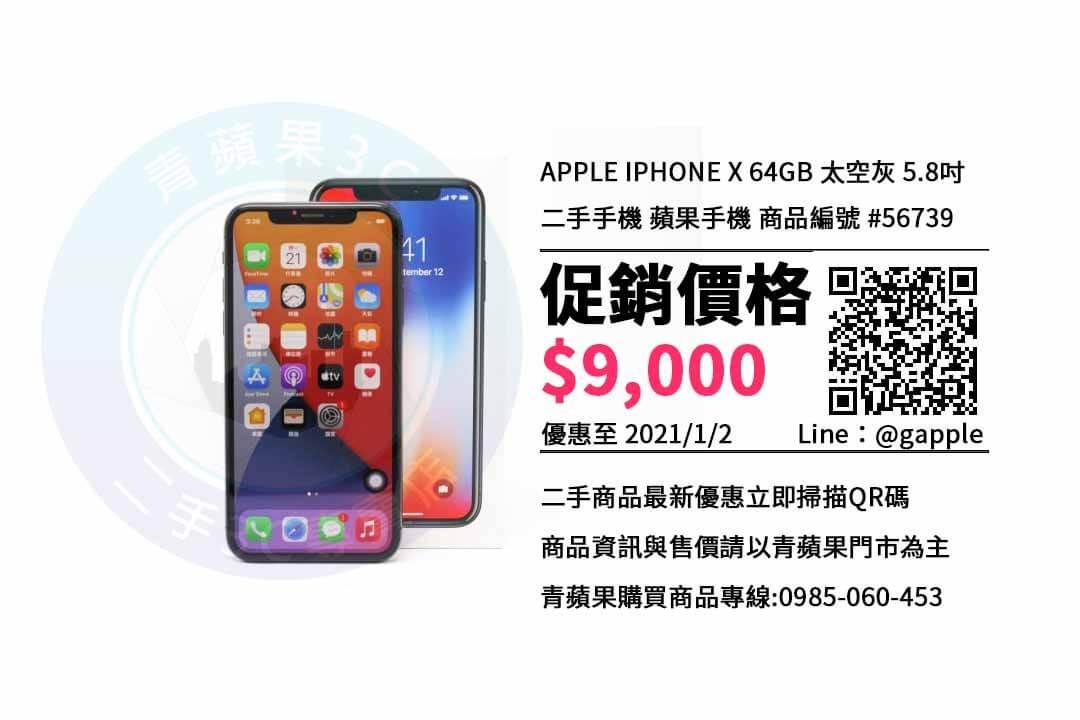 台南買iphone空機