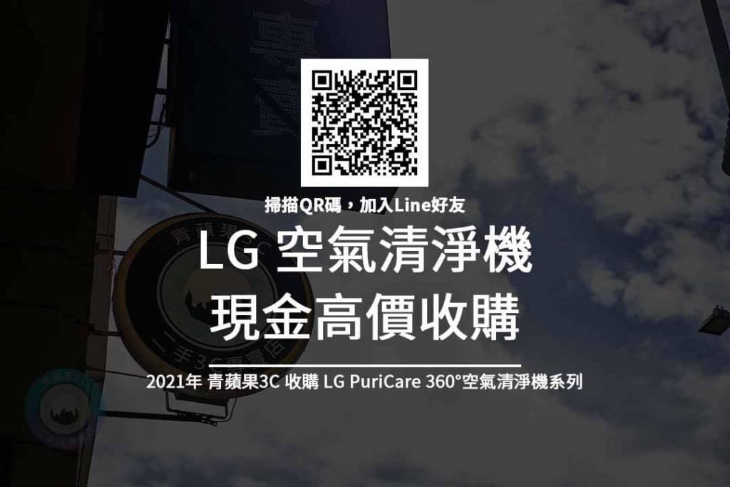 LG空氣清淨機收購