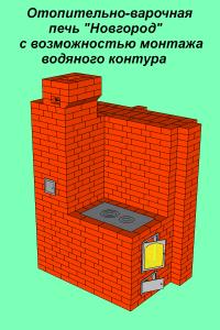 Новгород с обрезкой