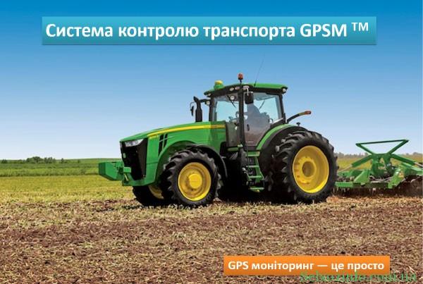 GPS контроль автопарка сельскохозяйственной техники