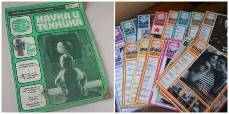 revistas Bulgaria