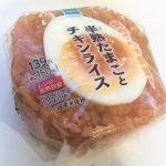 【ファミマ】半熟たまごとチキンライス
