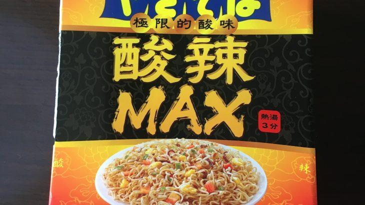 【ムセル率100%】ペヤング 酸辣MAXは予想以上にMAXだった