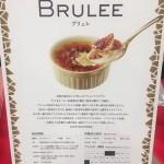 【告知】2018/03/17(土).18(日)限定無料配布!渋谷駅でBRULEE(ブリュレ)再販イベント開催