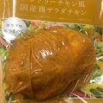 【ヘルシー比較】食べごたえアリ!『ファミチキ』よりも『タンドリーチキン風 国産鶏サラダチキン』が優れている5つの理由