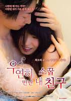 Limit Between Friendship And Love (2016)