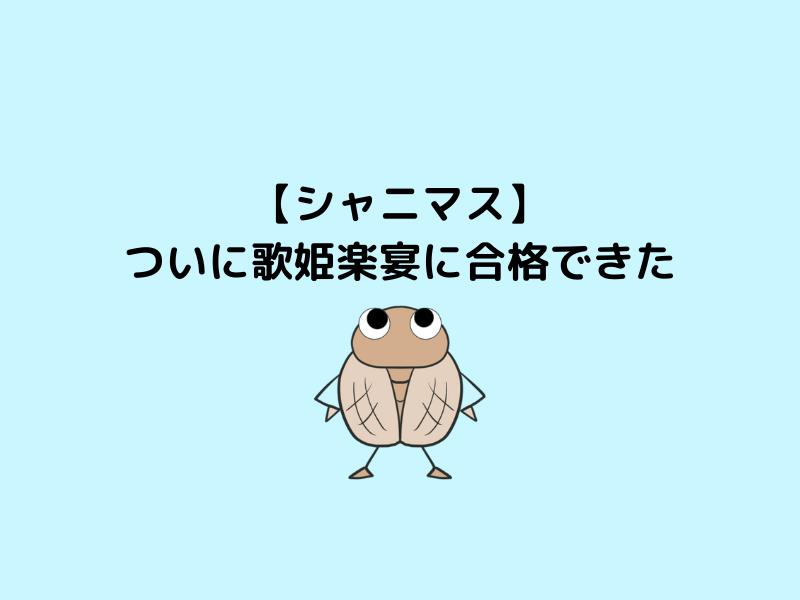 歌姫アイキャッチ