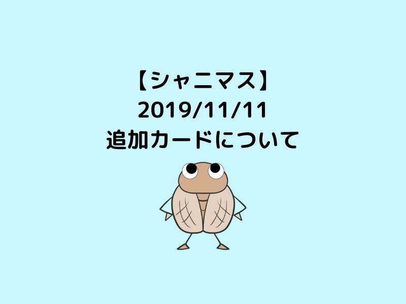 20191111追加カードアイキャッチ