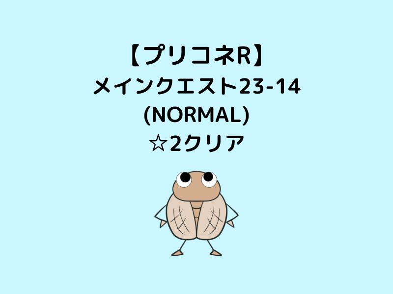 プリコネR23-14☆2アイキャッチ