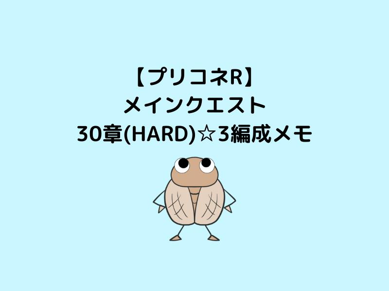 プリコネRメインクエスト30章HARD☆3編成メモアイキャッチ