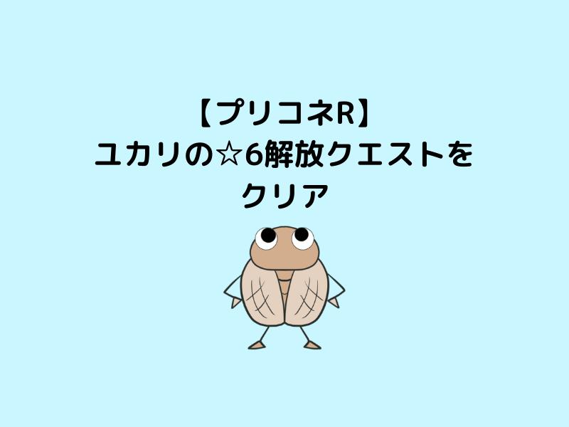 ユカリ☆6解放クエストクリア