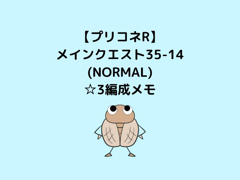 プリコネR35-14☆3アイキャッチ