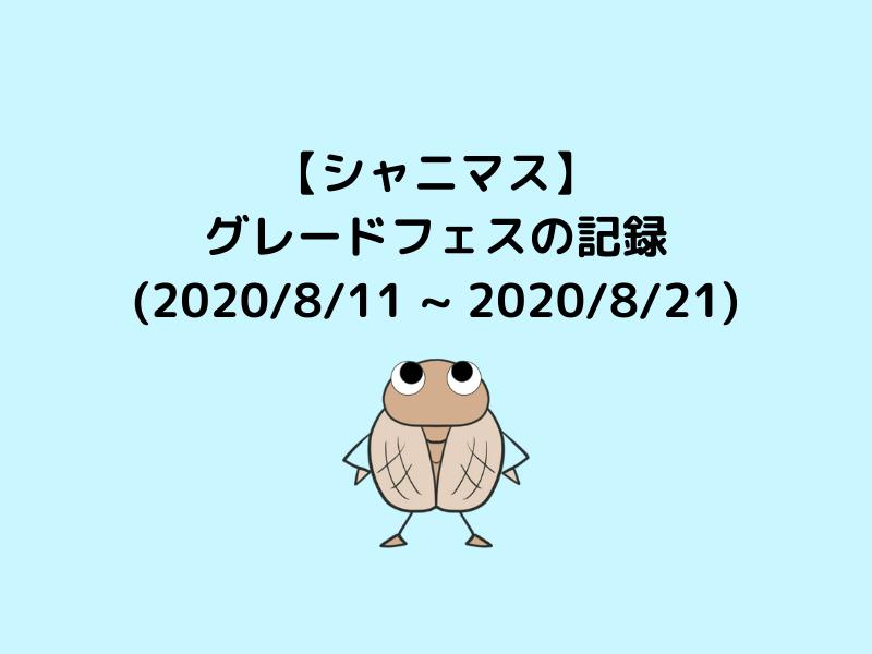 2020/8/11 ~ 2020/8/21グレフェス記録アイキャッチ