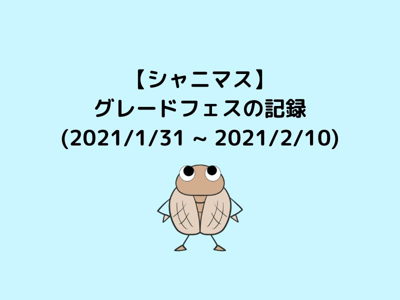 グレードフェスの記録(2021/1/31 ~ 2021/2/10)アイキャッチ