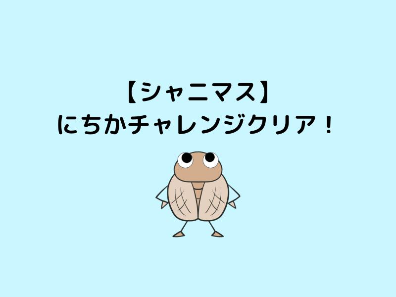 にちかチャレンジアイキャッチ