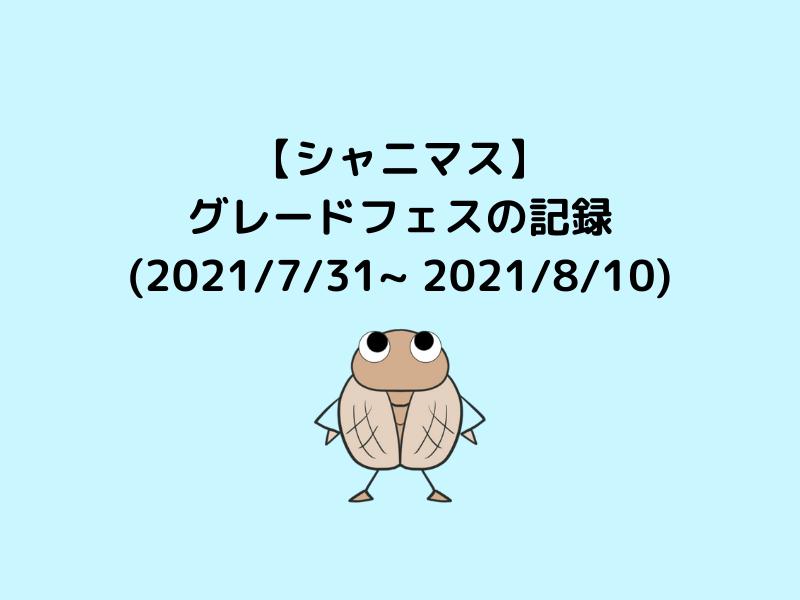 グレードフェスの記録(2021/7/31~ 2021/8/10)アイキャッチ