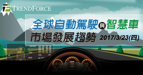 全球自動駕駛與智慧車市場發展趨勢研討會-TrendForce Automobile 2017