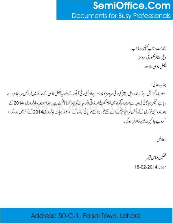 Sample Resignation Letter in Urdu Language