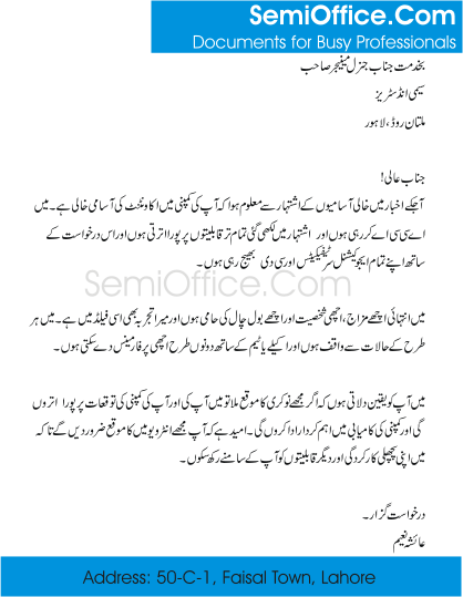 Job_Application_In_Urdu_Format_Free_Download Teaching Application Letters Examples on vodafone worker, for plot, good job, best college, for fresh graduate,