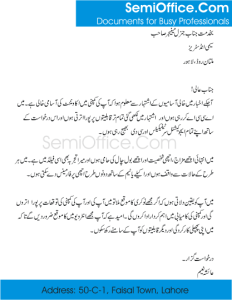 Job Application In Urdu Language Format Free Download