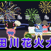 隅田川花火大会の行き方!穴場スポットは?