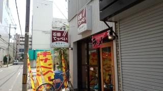 石田てっぺい阪急茨木店に行ってきました
