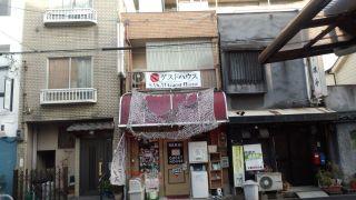 堺ゲストハウスへのアクセスと周辺のお店