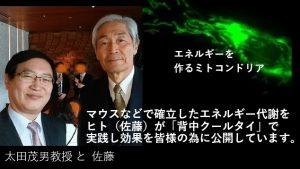 太田教授と佐藤