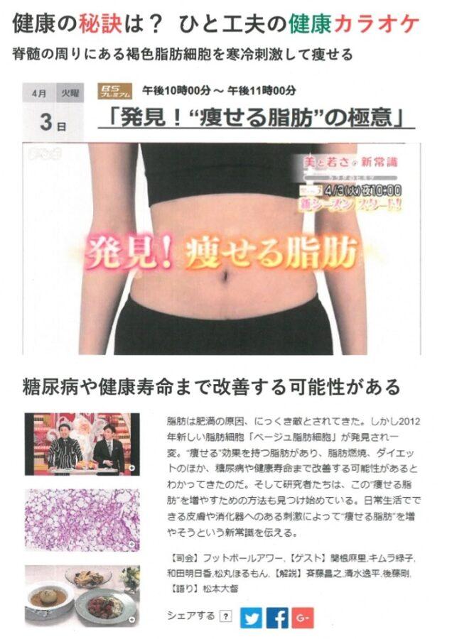 NHK痩せる脂肪発見