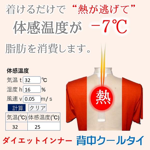 体感温度が―7℃褐色脂肪細胞を冷やします。